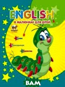 English в малюнках для дітей