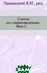 Статьи по славяноведению. . Вып.1.