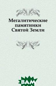Купить Мегалитические памятники Святой Земли., Книга по Требованию, 978-5-4241-8341-6