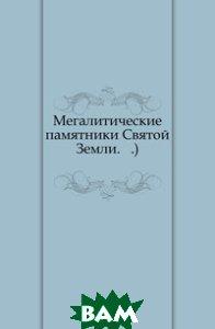 Купить Мегалитические памятники Святой Земли. .)., Книга по Требованию, 978-5-4241-8342-3