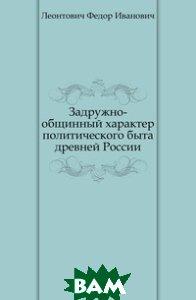 Задружно-общинный характер политического быта древней России.