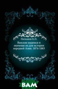 Купить Ванские надписи и значение их для истории передней Азии. 1874-1883., Книга по Требованию, Патканов К.П., 978-5-4241-8620-2