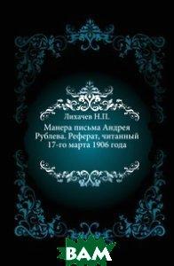 Манера письма Андрея Рублева. Реферат, читанный 17-го марта 1906 года.