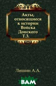 Акты, относящиеся к истории Войска Донского. Т. 3.