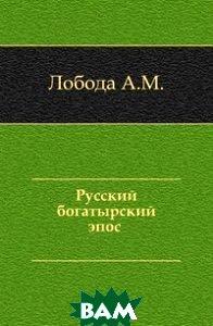 Русский богатырский эпос .