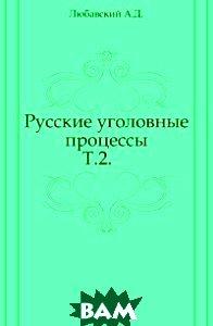 Русские уголовные процессы. Т.2.