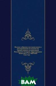 Купить Полное собрание постановлений и распоряжений по ведомству православного исповедания Российской империи. Царствование Николая I. Т.1. 1825-1835. Т.13. Ч.2., Книга по Требованию, 978-5-4241-8833-6