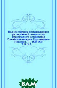 Полное собрание постановлений и распоряжений по ведомству православного исповедания Российской империи. Царствование Николая I. Т. 1. 1825-1835. Т. 14. Ч. 2.