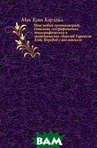 Наш новый протекторат. Описание географических, этнографических и экономических свойств Турецкой Азии. Перевод с английского.