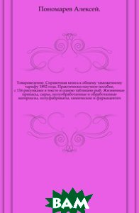 Купить Товароведение. Справочная книга к общему таможенному тарифу 1892 года. Практически-научное пособие, с 116 рисунками в тексте и одною таблицею рыб. Жизненные припасы, сырье, полуобработанные и обработ, Книга по Требованию, Пономарев Алексей, 978-5-4241-8872-5