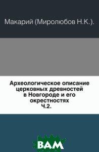 Археологическое описание церковных древностей в Новгороде и его окрестностях. Ч. 2.