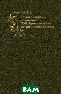 Полное собрание сочинений. Т.05. Критические и исторические опыты.