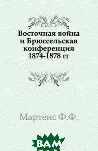 Восточная война и Брюссельская конференция 1874-1878 гг.
