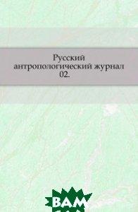 Русский антропологический журнал. 02.