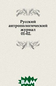 Русский антропологический журнал. 01-02.