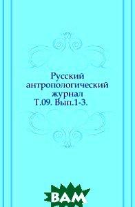 Купить Русский антропологический журнал. Т.09. Вып.1-3., Книга по Требованию, 978-5-4241-9208-1