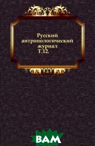 Купить Русский антропологический журнал. Т.12., Книга по Требованию, 978-5-4241-9213-5