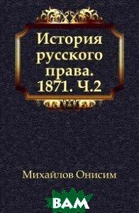 История русского права. 1871. Ч.2.