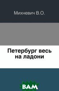 Купить Петербург весь на ладони., Книга по Требованию, Михневич В.О., 978-5-4241-9485-6