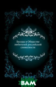 Купить Беседы в Обществе любителей российской словесности., Книга по Требованию, 978-5-4241-9575-4