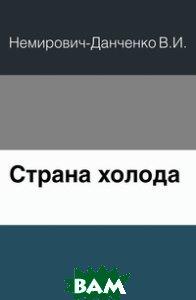 Купить Страна холода ., Книга по Требованию, Немирович-Данченко В.И., 978-5-4241-9687-4
