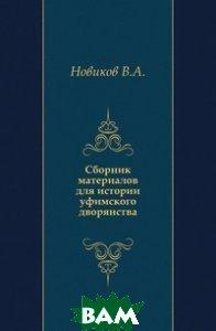 Сборник материалов для истории уфимского дворянства.