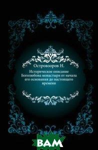 Купить Историческое описание Боголюбова монастыря от начала его основания до настоящего времени., Книга по Требованию, Островзоров Н., 978-5-458-00229-5