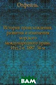 История происхождения, развития и изменения морского международного права. Изд.2-е. 1887. 34-м.