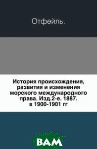 История происхождения, развития и изменения морского международного права. Изд. 2-е. 1887. в 1900-1901 гг.