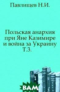 Купить Польская анархия при Яне Казимире и война за Украину. Т.3., Книга по Требованию, Н.И. Павлищев, 978-5-458-00310-0