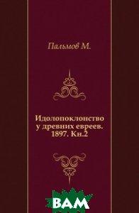 Идолопоклонство у древних евреев. 1897. Кн. 2.