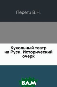 Кукольный театр на Руси. Исторический очерк.