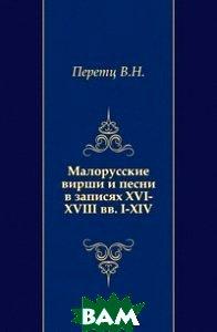 Малорусские вирши и песни в записях XVI-XVIII вв. I-XIV.