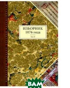 Купить Изборник 1076 года.Том 2, Языки славянской культуры, 978-5-9551-0322-8