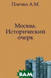 Москва. Исторический очерк.