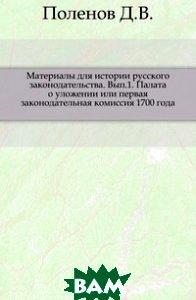 Материалы для истории русского законодательства. Вып.1. Палата о уложении или первая законодательная комиссия 1700 года.