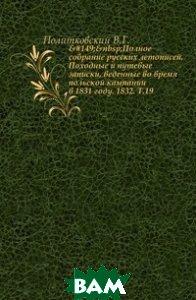 Полное собрание русских летописей. Походные и путевые записки, веденные во время польской кампании в 1831 году. 1832. Т. 19
