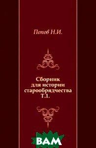 Купить Сборник для истории старообрядчества. Т.1., Книга по Требованию, Н.И. Попов, 978-5-458-01068-9