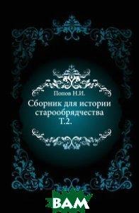Купить Сборник для истории старообрядчества. Т.2., Книга по Требованию, Н.И. Попов, 978-5-458-01069-6