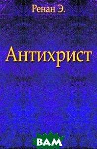 Купить Антихрист., Книга по Требованию, Ренан Э., 978-5-458-01288-1