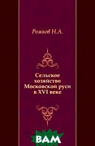 Сельское хозяйство Московской руси в XVI веке.