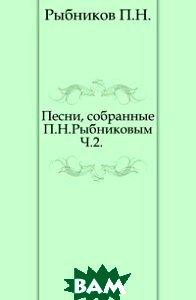 Песни, собранные П. Н. Рыбниковым. Ч. 2.