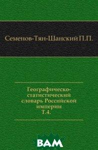 Географическо-статистический словарь Российской империи. Т.4.