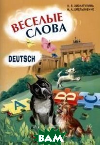 Купить Веселые слова. Игры с немецкими словами, КАРО, Н.В. Хисматулина, 978-5-9925-0930-4