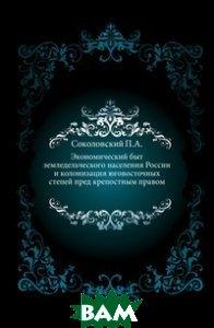 Экономический быт земледельческого населения России и колонизация юговосточных степей пред крепостным правом.