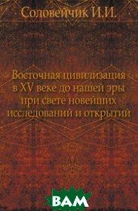 Восточная цивилизация в XV веке до нашей эры при свете новейших исследований и открытий.