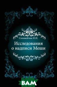 Купить Исследования о надписи Меши., Книга по Требованию, Соловейчик И.И., 978-5-458-01953-8