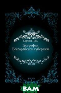 География Бессарабской губернии.