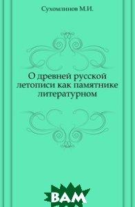 О древней русской летописи как памятнике литературном.