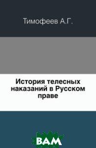 История телесных наказаний в Русском праве.